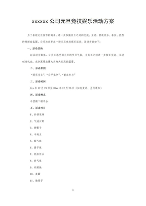公司节日活动策划方案.doc