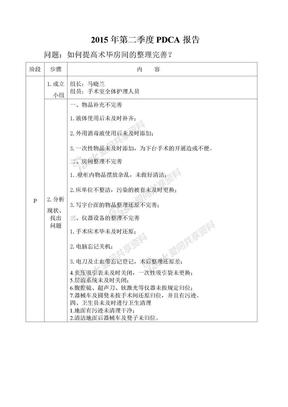 手术室PDCA报告(护).doc