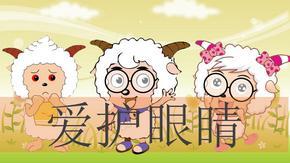 幼儿园教学PPT:爱护眼睛(动态PPT带教案带透明素材).pptx
