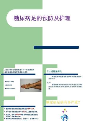 糖尿病足的预防及护理(完整版).ppt