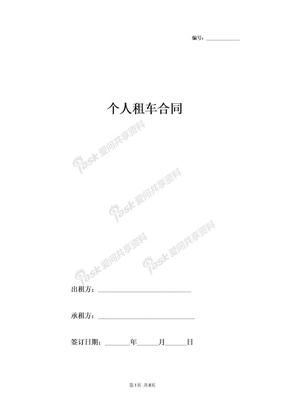 2019年个人租车合同协议书范本  简约版.docx