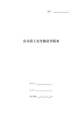 公司员工安全协议书范本.doc