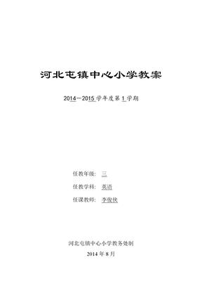 精通版小学三年级英语上册电子版教案.doc