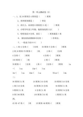 二年级下册数学-第一单元测试卷 冀教版((2014秋)(两套).docx