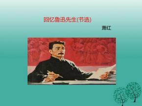 七年级语文下册 第一单元 第3课 回忆鲁迅先生(节选)课件 新人教版1.ppt