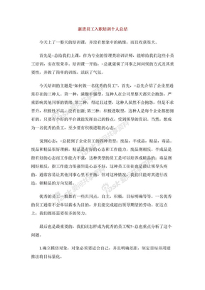 新进员工入职培训个人总结.doc