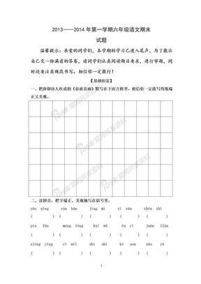 人教版六年级语文上册期末试题.doc