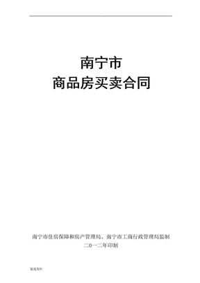 南宁市商品房买卖合同范本版.doc