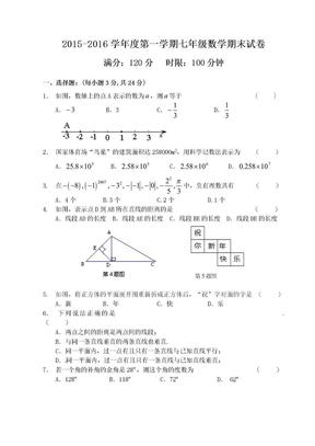 2016年七年级上期末考试数学试题及答案.doc