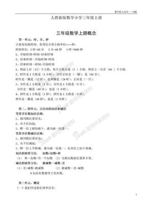 人教新版数学小学三年级上册概念全集.doc