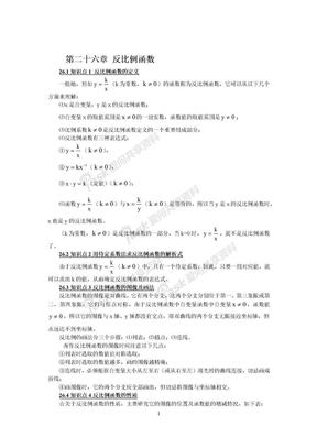 九年级下册数学知识点归纳总结(附习题).docx