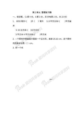 人教版数学6年级下册第三单元整理复习题(附答案).pdf