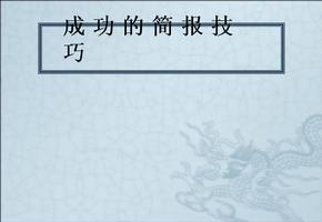 PPT及简报汇报技巧.ppt