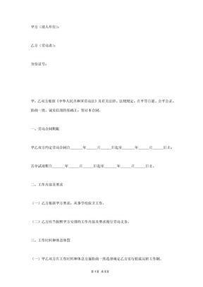 保安岗劳动合同协议书范本.docx