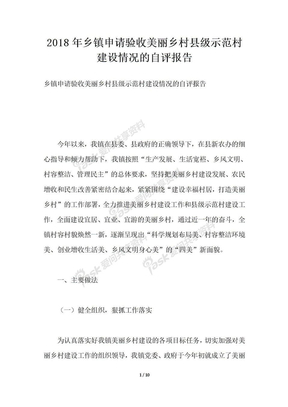2018年乡镇申请验收美丽乡村县级示范村建设情况的自评报告.docx