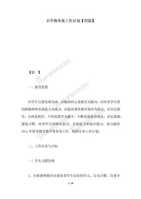 2018年小学教务处工作计划【四篇】.docx