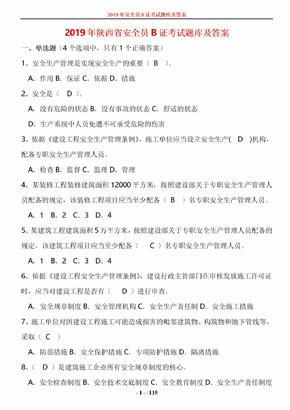 2019年陕西省安全员B证考试题库及答案.doc