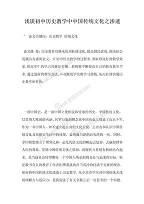 浅谈初中历史教学中中国传统文化之渗透.docx