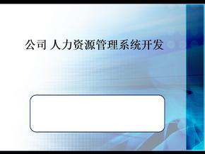 人力资源管理系统毕业答辩PPT.ppt