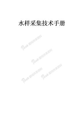 水样采集技术手册.doc