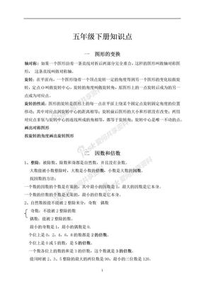 小学五年级数学下册练习题综合版共120页.docx
