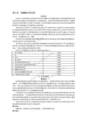 【人教版高中物理高一必修二优秀教案】7.1追寻守恒量.doc