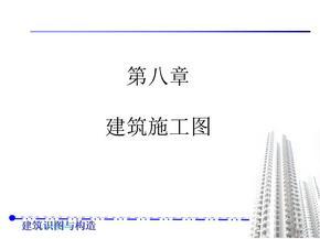 #建筑识图与构造(完整).ppt
