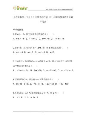 人教版数学七年级下第九章习题 9.1.2不等式的性质(2)利用不等式的性质解不等式册.docx