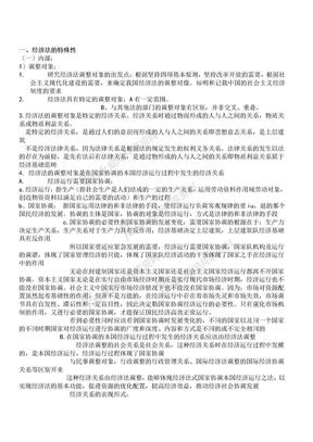经济法学_杨紫烜笔记.doc