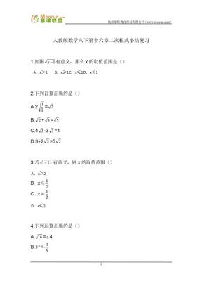 人教版数学八年级下第十六章习题 16.4第十六章二次根式小结复习.docx