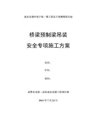 桥梁预制梁吊装安全专项施工方案.doc