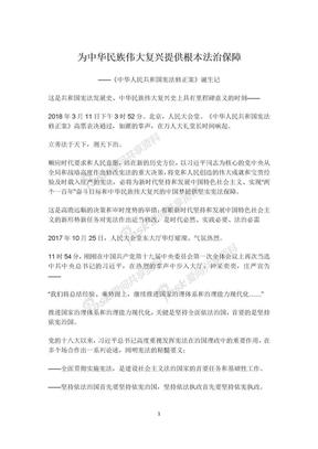 《中华人民共和国宪法修正案》诞生记 2018.docx