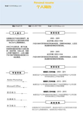 个人简历模板大全-2019精美简历.docx