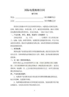 电缆购销合同(最新).doc