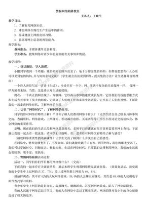 警惕网络陷阱.doc