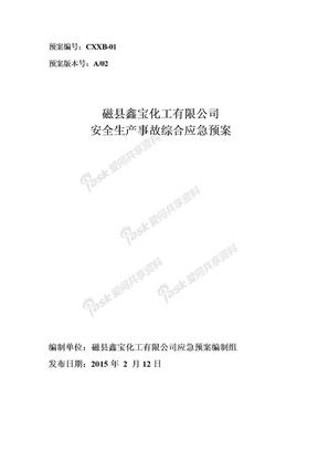 安全生产事故综合应急预案修订2015.doc