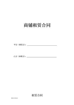商铺租赁合同模板范本.doc