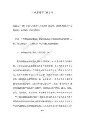 2018年幼儿园德育工作总结.docx