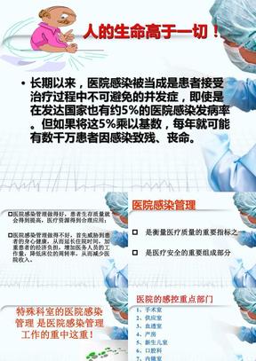 特殊科室的感染管理2014.ppt