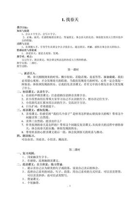 新课标人教版小学二年级语文下册全册教案(已整理).doc