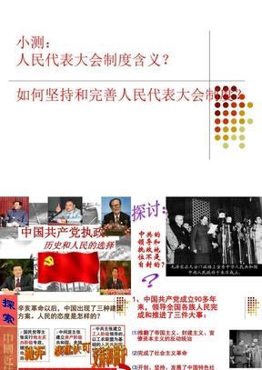 最新)最新中国共产党执政:历史和人民的选择ppt.ppt