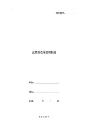 危险品仓库管理制度.doc
