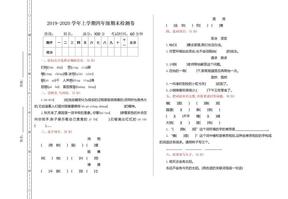 【四年级上】部编版语文期末精选卷4(含答案).doc