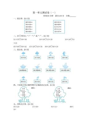 三年级下册数学试题-第一单元测试卷苏教版(2014秋)(五套.docx