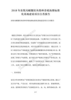 2018年农牧局螃蟹桂鱼特种养殖池塘标准化基地建设项目自查报告.docx
