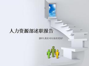 人力资源部述职报告范文.ppt
