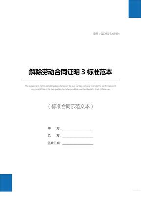 解除劳动合同证明3标准范本