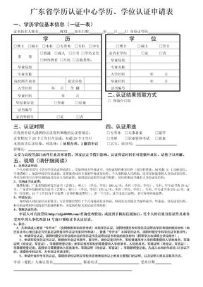 广东省学历认证中心学历、学位认证申请表