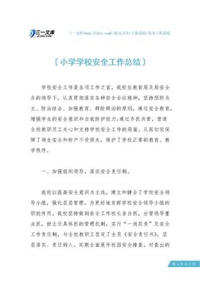 【安全工作总结】小学学校安全工作总结.docx