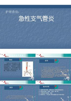小儿支气管炎护理查房PPT课件.ppt